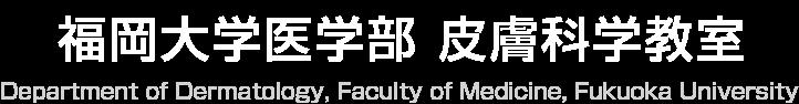 福岡大学医学部皮膚科学教室
