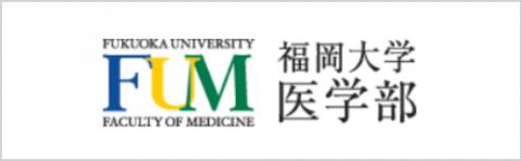 福岡大学医学部
