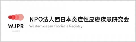 NPO法人西日本炎症性皮膚疾患研究会